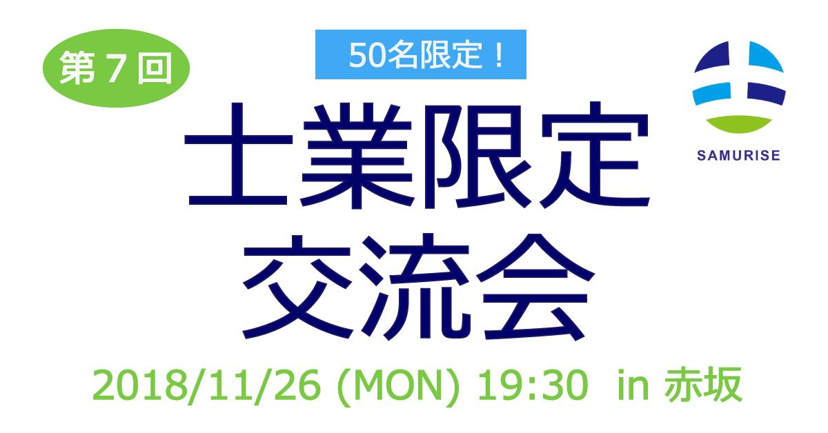 第7回 士業交流会(東京)開催!